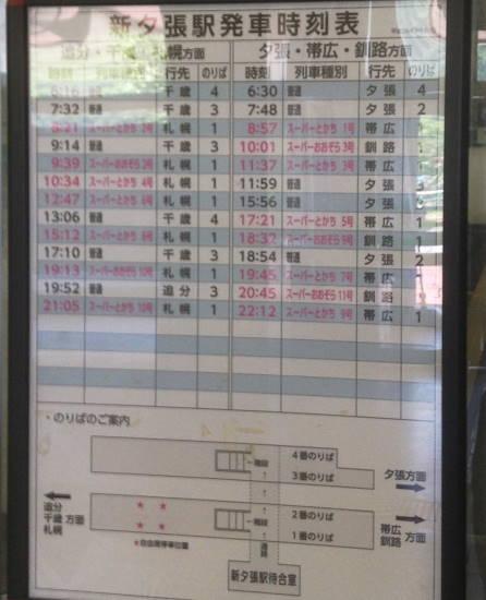 夕張 南空知 駅舎めぐり (21)