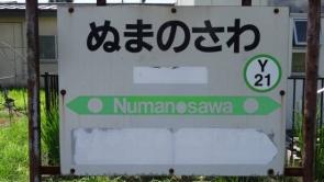 夕張 南空知 駅舎めぐり (16)