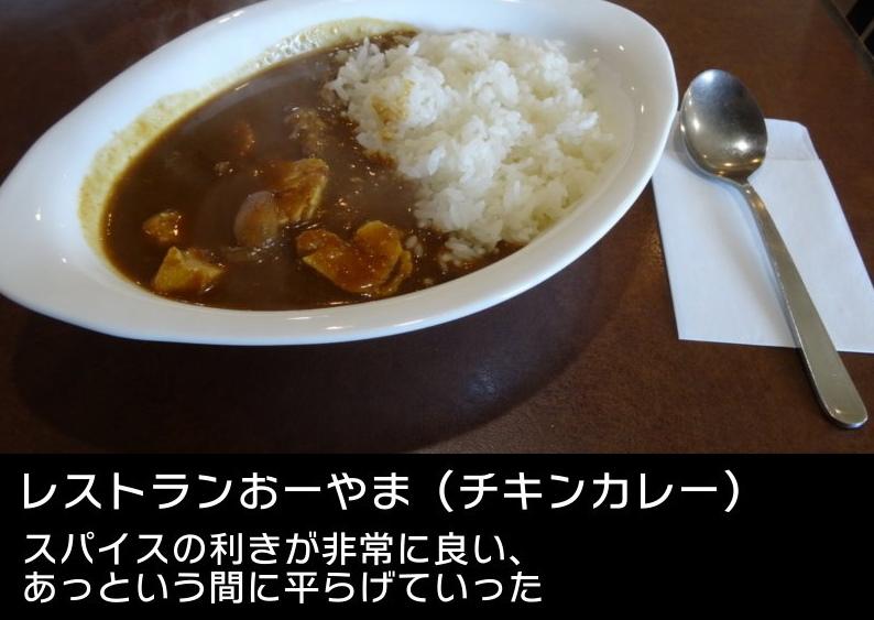 夕張市沼ノ沢駅 レストランおーやまにて