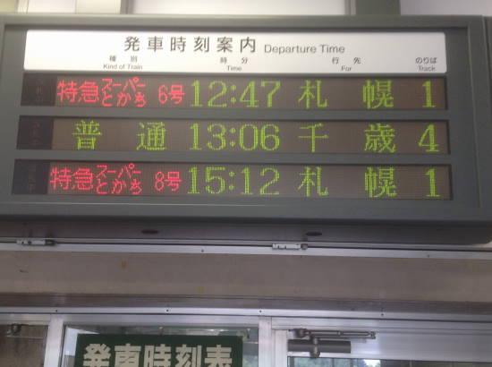夕張 南空知 駅舎めぐり (22)