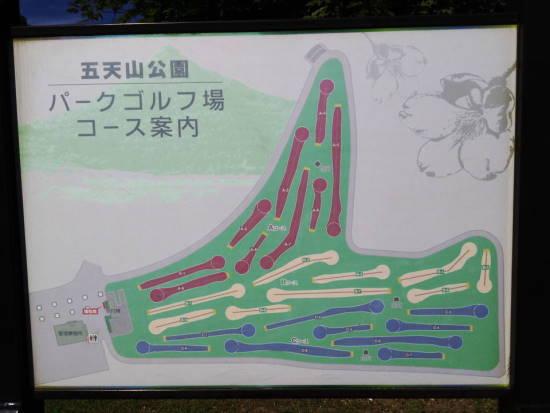 札幌 西区 五天山公園PG場 (14)