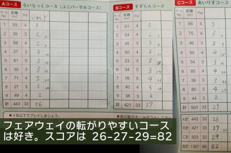 札幌 西区 五天山公園PG場 (15)