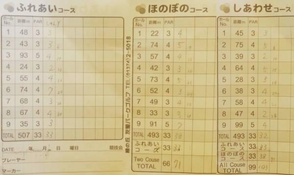 緑の丘友愛PG 北海道渡島管内森町 (14)