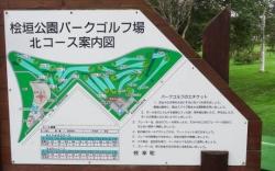北海道 宗谷 枝幸 歌登 桧垣公園PG (1)