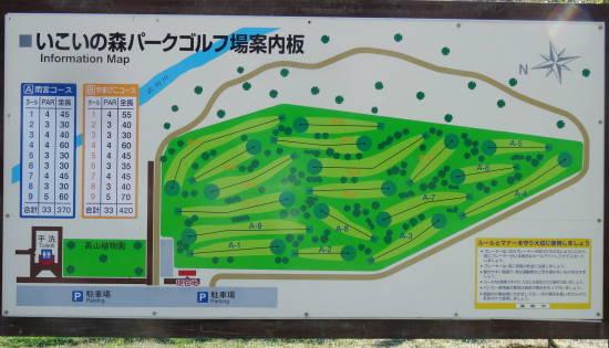 遠軽 丸瀬布 いこいの森パークゴルフ場 (1)