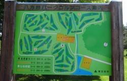 北見市留辺蘂町 八方台森林公園PG (2)