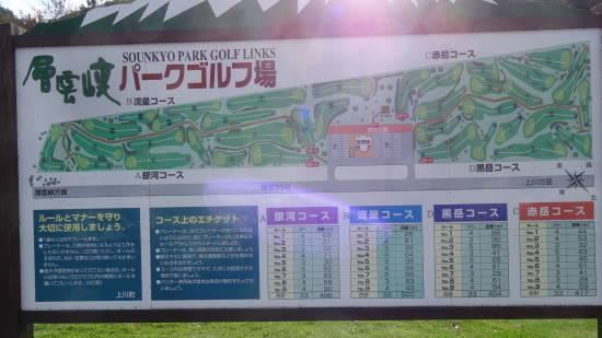 上川町 層雲峡PG場 (1)