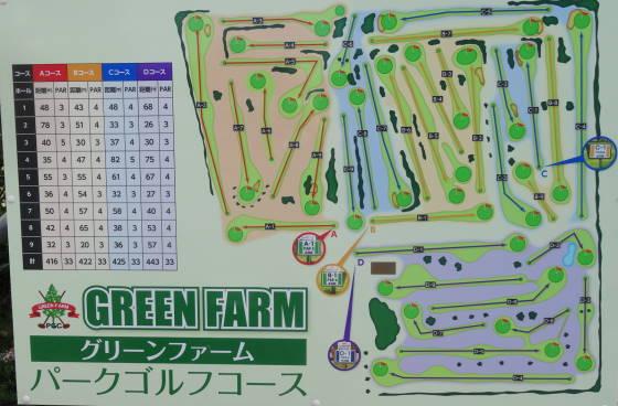 北海道胆振管内 伊達市 グリーンファームPG (1)