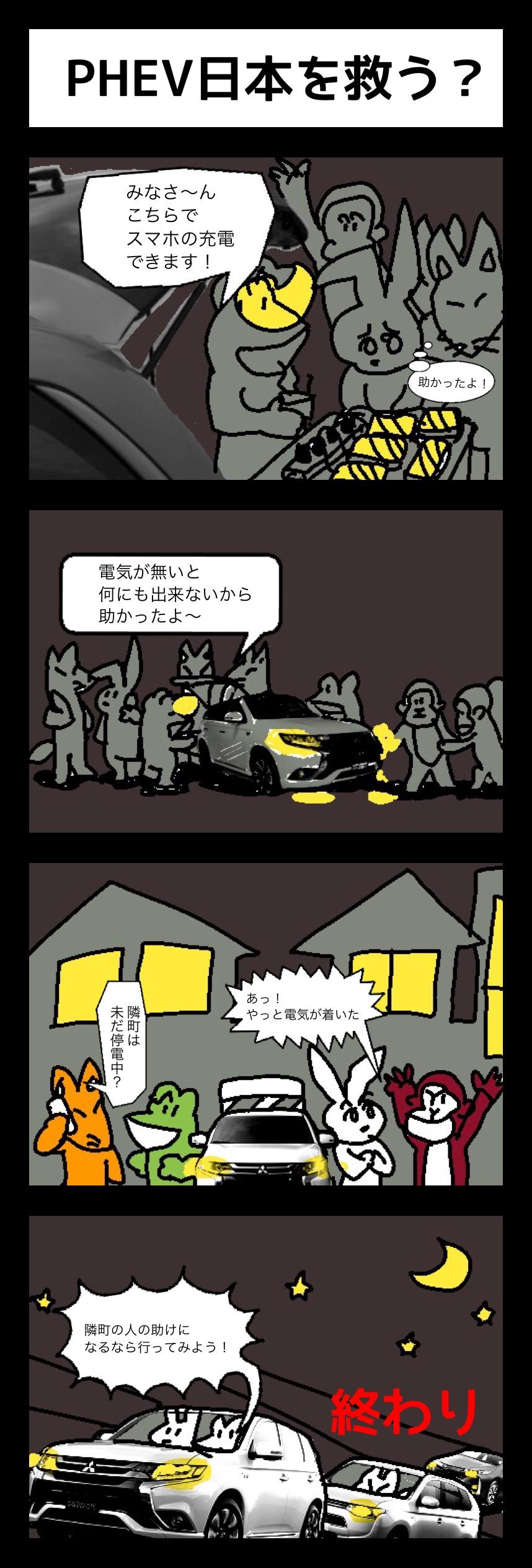 PHEV鳥獣戯画 その44 最終話「PHEV日本を救う?」