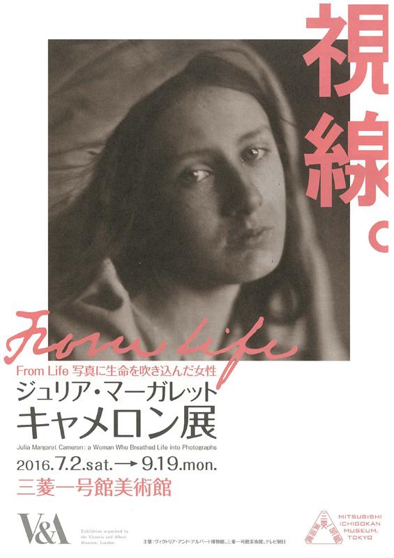 ジュリア・マーガレット・キャメロン展