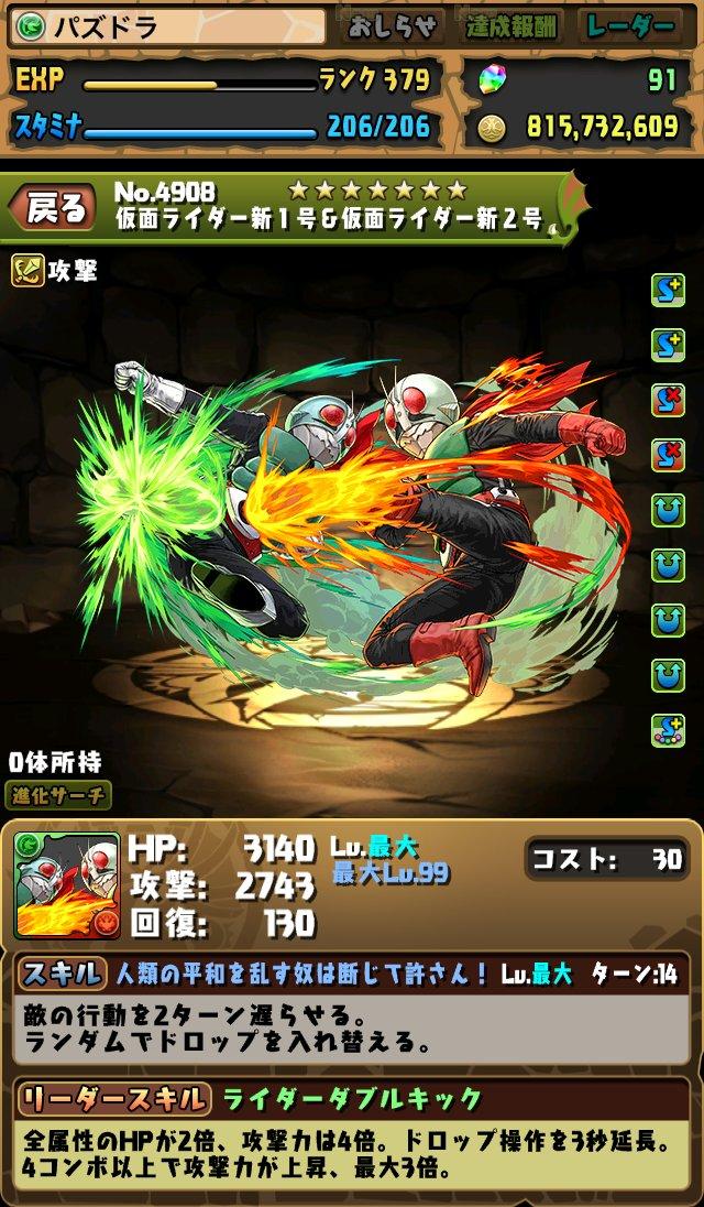 仮面ライダー新1号&新2号