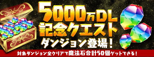 5000万DL記念クエスト