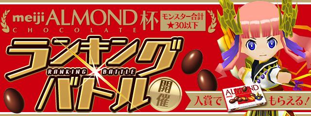 明治アーモンドチョコレート杯 結果