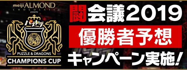 パズドラチャンピオンズカップ 闘会議2019優勝者予想キャンペーン