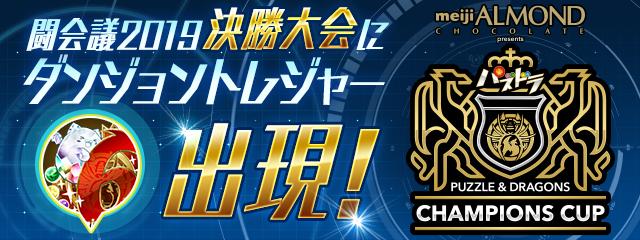 「パズドラチャンピオンズカップ 闘会議2019」決勝大会にダンジョントレジャー出現