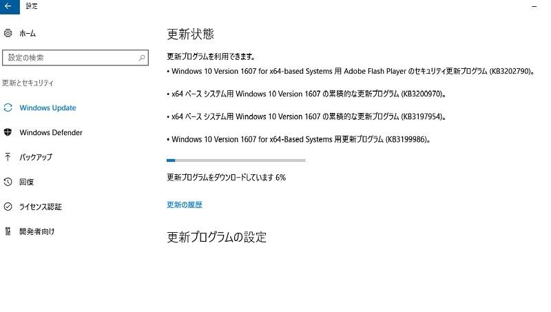 更新ファイル11月2