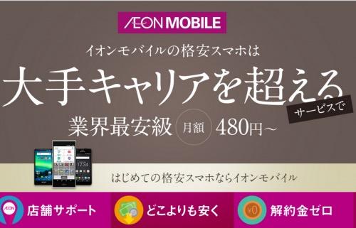 aeon-mobile.jpg