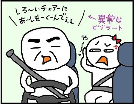 ドライブ編13