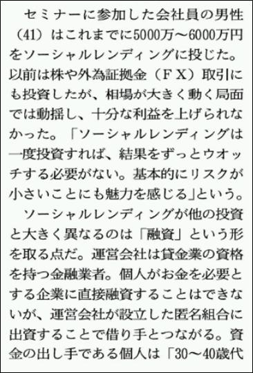 日経ヴェリタス20160918-054530 part2