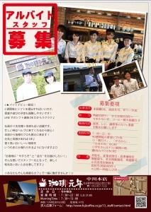 珈琲元年中川本店求人チラシB5(2018