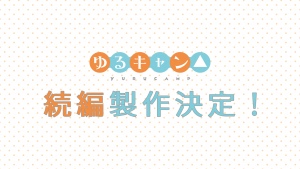 「ゆるキャン△」第2期制作決定!