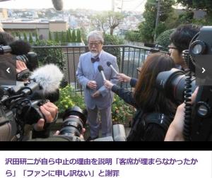 沢田研二が自ら中止の理由を説明