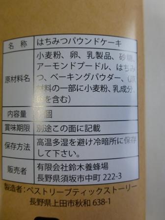 鈴木養蜂場7