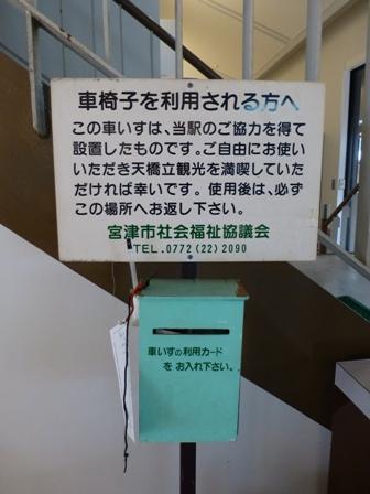 天橋立駅7