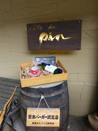 Cafe du Pin1