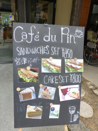 Cafe du Pin3