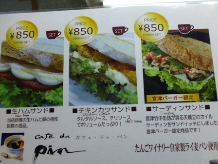 Cafe du Pin10