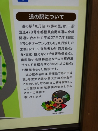 京丹波味夢の里11