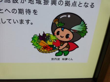 京丹波味夢の里12