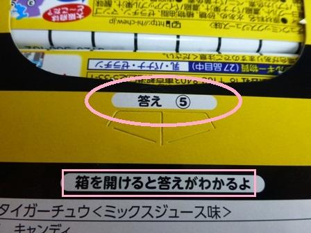 阪神タイガーチュウ5