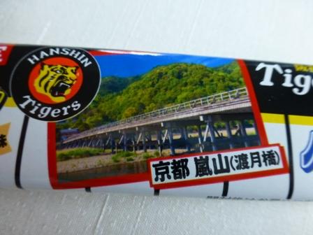 阪神タイガーチュウ22