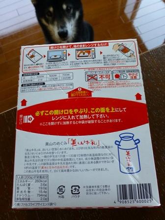美山牛乳カレー2
