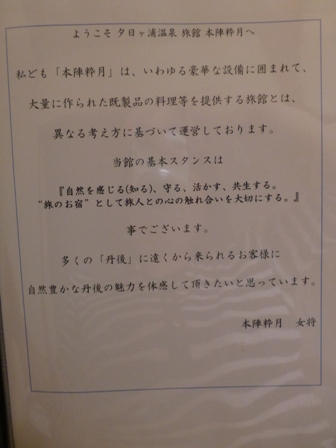 夕日ヶ浦宿19
