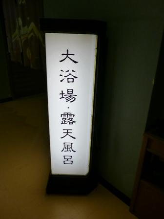 夕日ヶ浦宿30