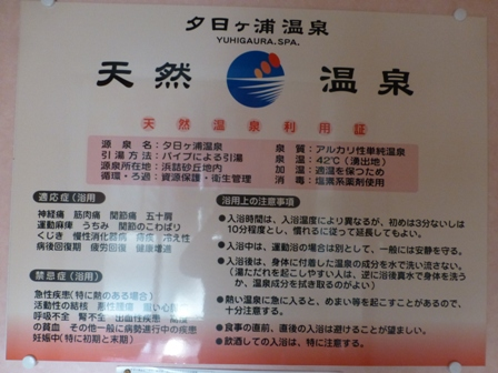 夕日ヶ浦宿34
