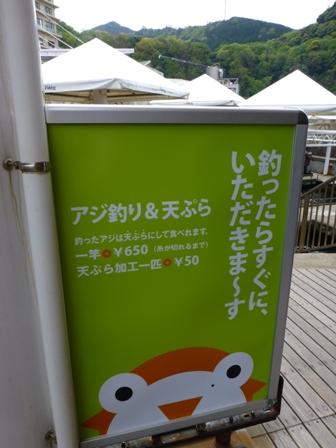 城崎マリンワールド36
