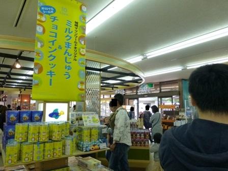 城崎マリンワールド46