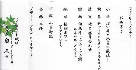 レイセニット城崎スイート39