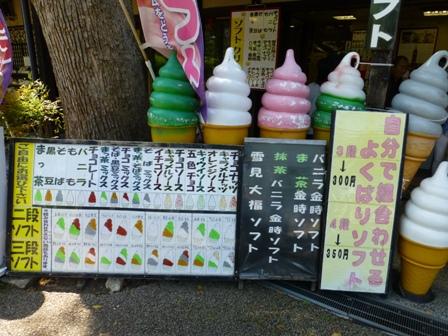 りんどうのソフトクリーム12