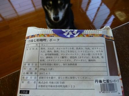 丹後七姫ポークカレー3