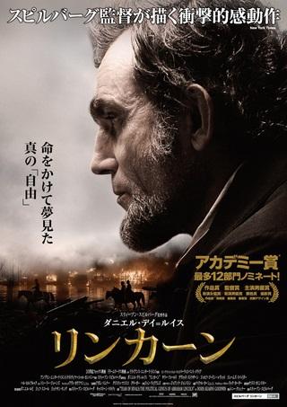 リンカーン1