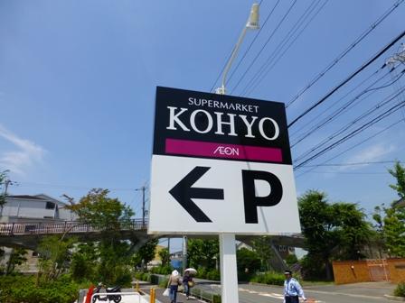 KOHYO小野原3