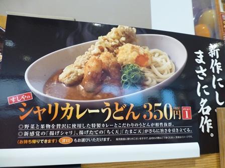 無添くら寿司7