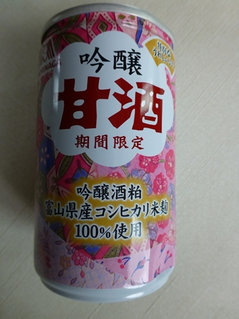 森永甘酒13