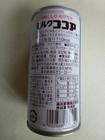 森永甘酒20