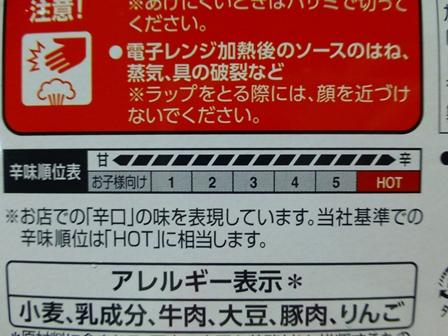 大阪あまからビーフカレー7